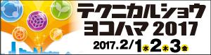 「テクニカルショウヨコハマ2017」出展のお知らせ