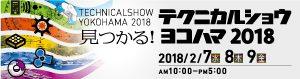 「テクニカルショウヨコハマ2018」出展のお知らせ