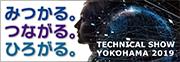 「テクニカルショウヨコハマ2019」出展のお知らせ